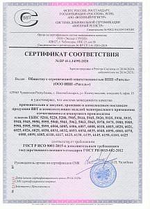 Сертификат ГОСТ РВ