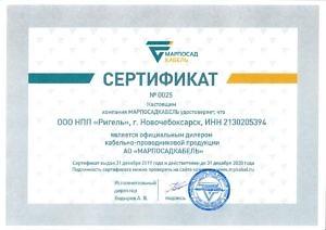 Сертификат МарпосадКабель